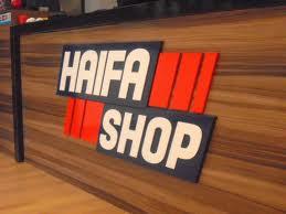 HAIFA SHOP BR PRODUTOS